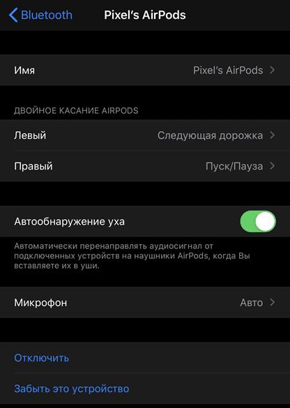 AirPods дополнительные настройки