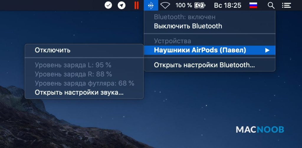 Проверка заряда через Mac