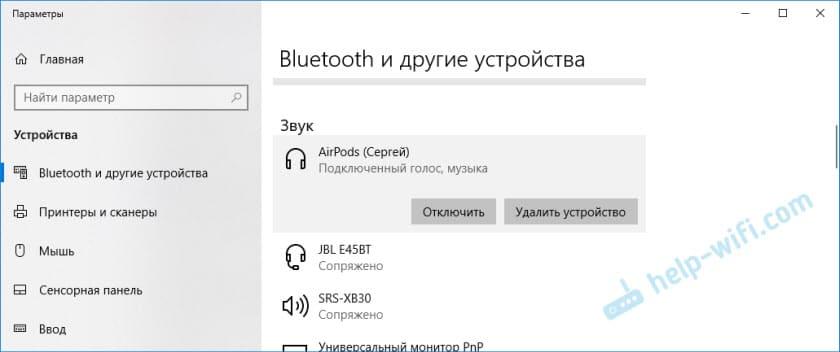 Как подключить Airpods к Windows 8