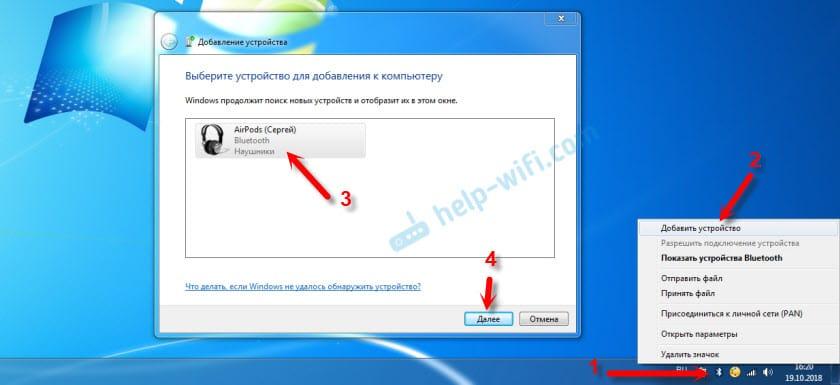 Как подключить Airpods к Windows 7