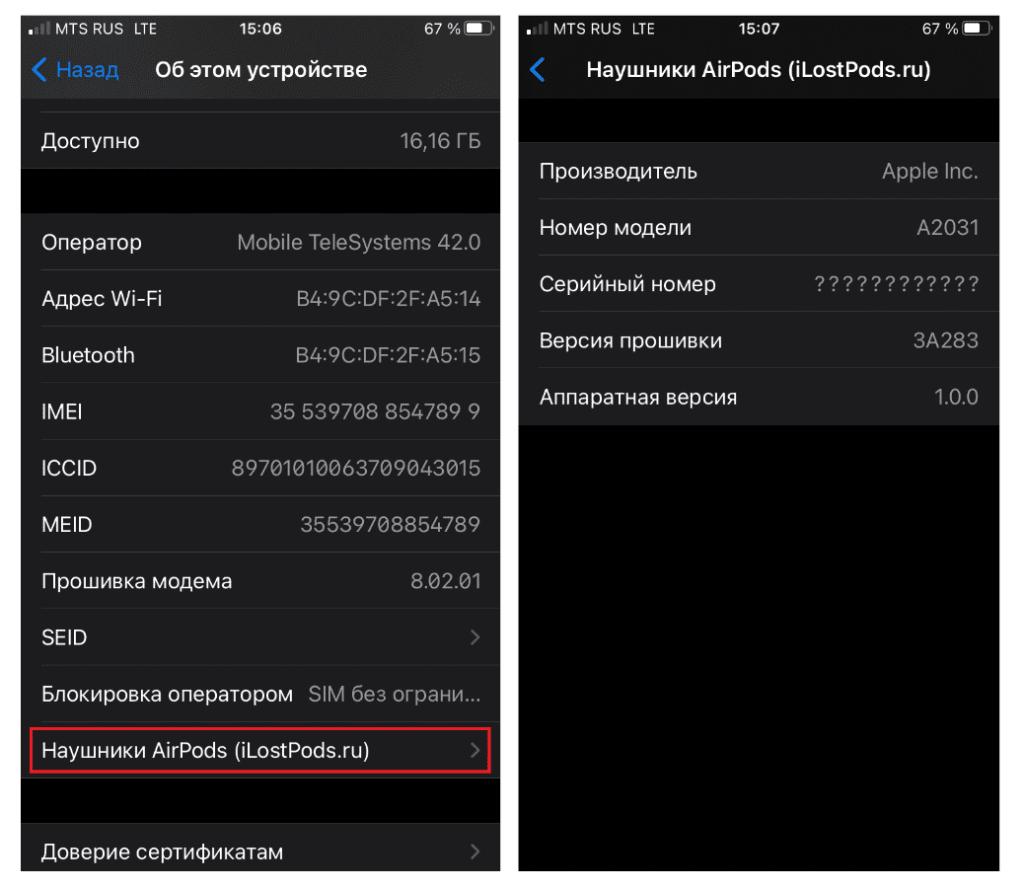 Просмотр серийного номера Airpods или Airpods Pro через Айфон